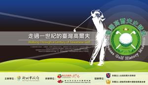 Taiwanese Golf History Museum