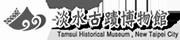 韓語_新北市淡水古蹟博物館